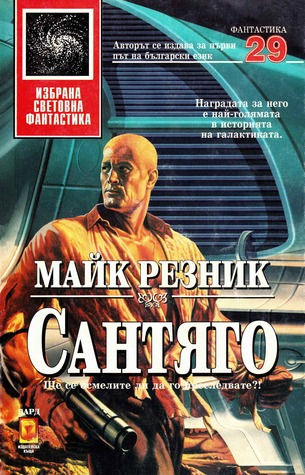 Сантяго (Сантяго, #1)  by  Mike Resnick