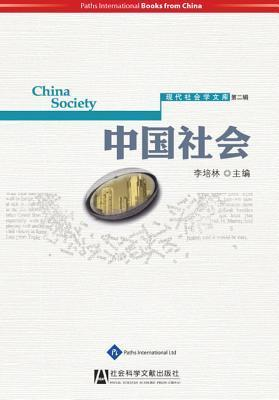 China Society  by  Li Peilin