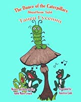 The Dance of the Caterpillars Bilingual Russian English