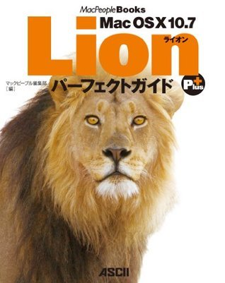 Mac OS X 10.7 Lion パーフェクトガイド Plus (MacPeople Books) (Japanese Edition) マックピープル編集部