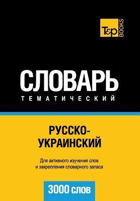 Russko-Ukrainskij Tematicheskij Slovar - 3000 Slov - Ukrainian Vocabulary for Russian Speakers  by  Andrey Taranov