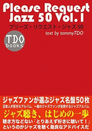 Please Request Jazz 50 (TDObooks) (Japanese Edition) tommyTDO