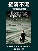 Economic Depressions Their Cause and Cure (Japanese Edition)