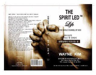 Korean Version:The Spirit Led Life in the Whole Counsel of God Wayne Kim