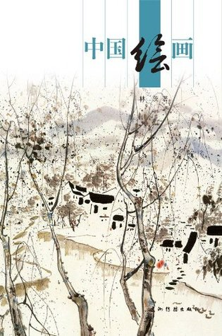 Chinese Painting (Cultural China Series)(Chinese Edition)  by  CI Lin