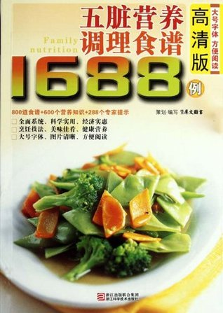Chinese Cuisine:Nutritious Recipes in 1688 cases  by  Xi WenTuShu