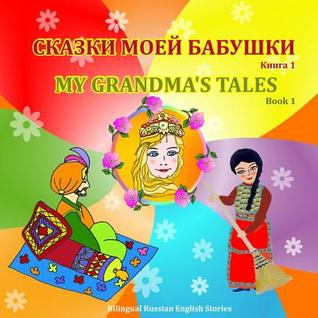 My Grandmas Tales - Bilingual Stories in English and Russian: Christmas Edition  by  Eliza Garibian