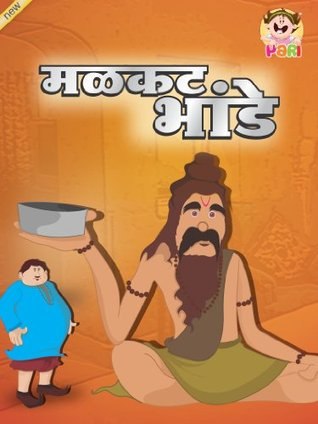 Marathi Kids Story Dirty vessel-(A Fully Illustrated Story for kids with rich graphics and wonder story) kids story, childrens books (Pari for Kids) Recharge Digital