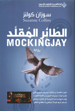 الطائر المقلد (The Hunger Games, #3)  by  Suzanne Collins