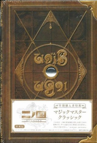 Ni no Kuni Magic Master Limited Book NiNoKuni Studio Ghibli Japan DS PS3 NEW !!  by  Level 5