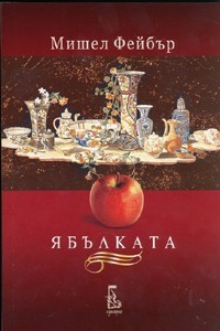 Ябълката  by  Michel Faber