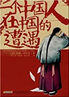 Les Tribulations d'un Chinois en Chine [Tribulations of a Chinaman in China]