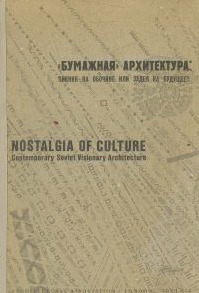 Nostalgia of Culture: Contemporary Soviet Visionary Architecture (Architectural Association Text 6)  by  Mikhail Belov