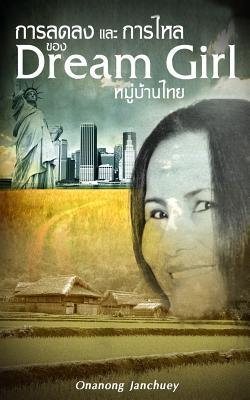 The Ebb and Flow of a Thai Village Girl?s Dream Onanong Janchuey