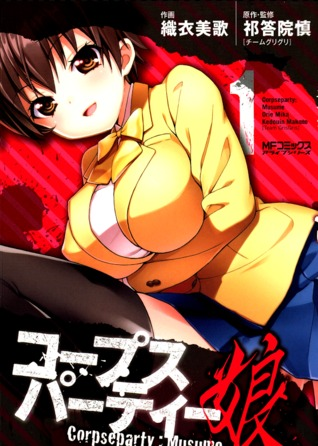 Corpse Party: Musume Vol. 1 (Corpse Party: Musume, #1)  by  Kudouin Makoto