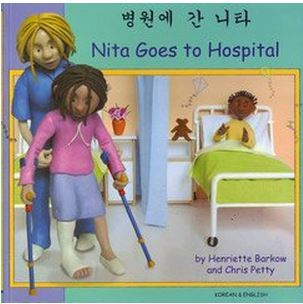 Nita Va Al Hospital =Nita Goes To Hospital  by  Henriette Barkow