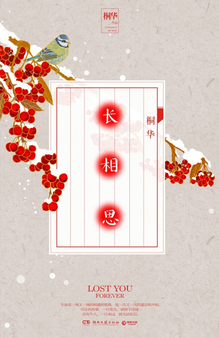 Lost You Forever Tong Hua - 桐华