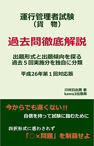 Past collection of the national examination for a truck operation manager and complete explanation Hideo Kawamura