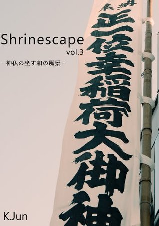 Shrinescape vol 3: Shinbutsu no imasu wa no hukei  by  KJun