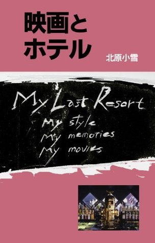 CINEMA AND HOTEL: Do not miss the end roll HOTEL JUNKIES COLLECTION  by  KITAHARA KOYUKI