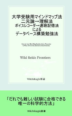 How to Use Mind Map Duality and Voice Recorder to Pass University Entrance Examinations  by  Wild fields Frontiers