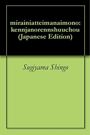 future feel: wise man note chounouryokubaiburu  by  Sugiyama Shingo