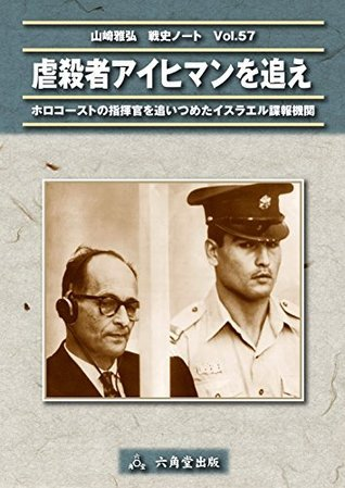 Hunt for Adolf Eichmann Historical Notes  by  Masahiro Yamazaki by Masahiro Yamazaki