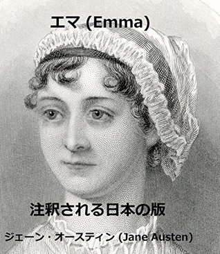 Emma - Japanese Edition - Annotated: Japanese Edition - Annotated  by  Austen