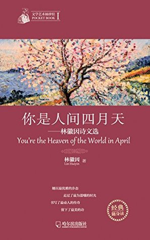 Youre the Heaven of the World in April: Lin Huiyin Poetry Anthologies  by  Huiyin Lin