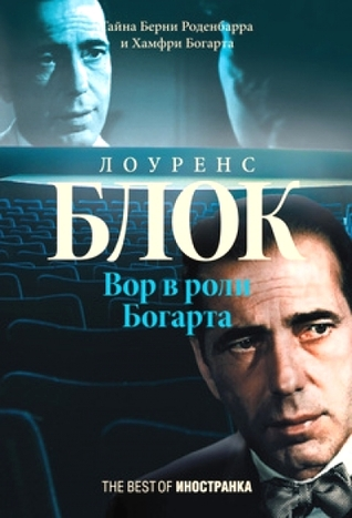 Вор в роли Богарта (Берни Роденбарр, #7)  by  Lawrence Block