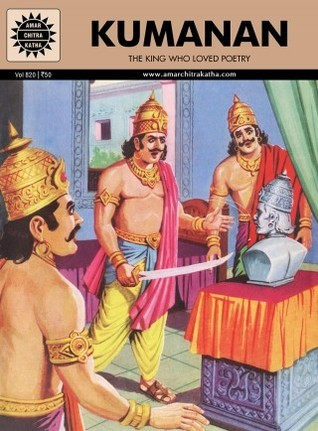Kumanan - The King Who Loved Poetry (Amar Chitra Katha #820) Anant Pai