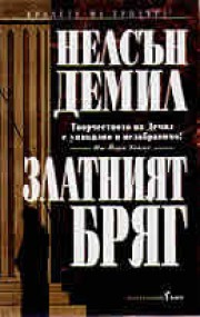 Златният бряг  by  Nelson DeMille