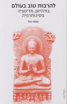 Raising Goodness All Around: Buddhism, Mediation, Psychotherapy  by  Esther Pelled