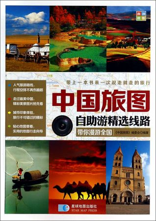 Chinese Travel Map(The Selected Route for DIY Tour) 中国旅图  by  Anonymous 中国旅图编委会