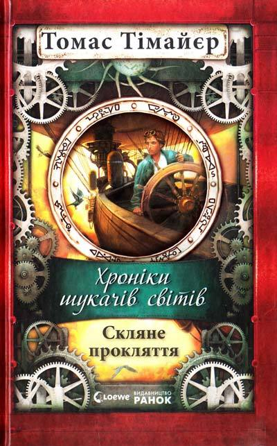 Скляне прокляття (Chroniken der Weltensucher, #3)  by  Thomas Thiemeyer