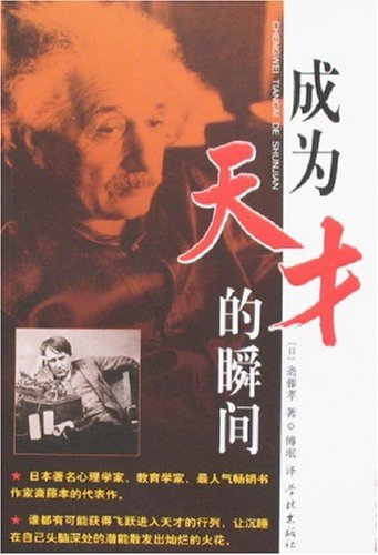 The Moment You Become a Genius (Chinese Edition)成为天才的瞬间  by  Saito, Takashi[日]斋藤孝