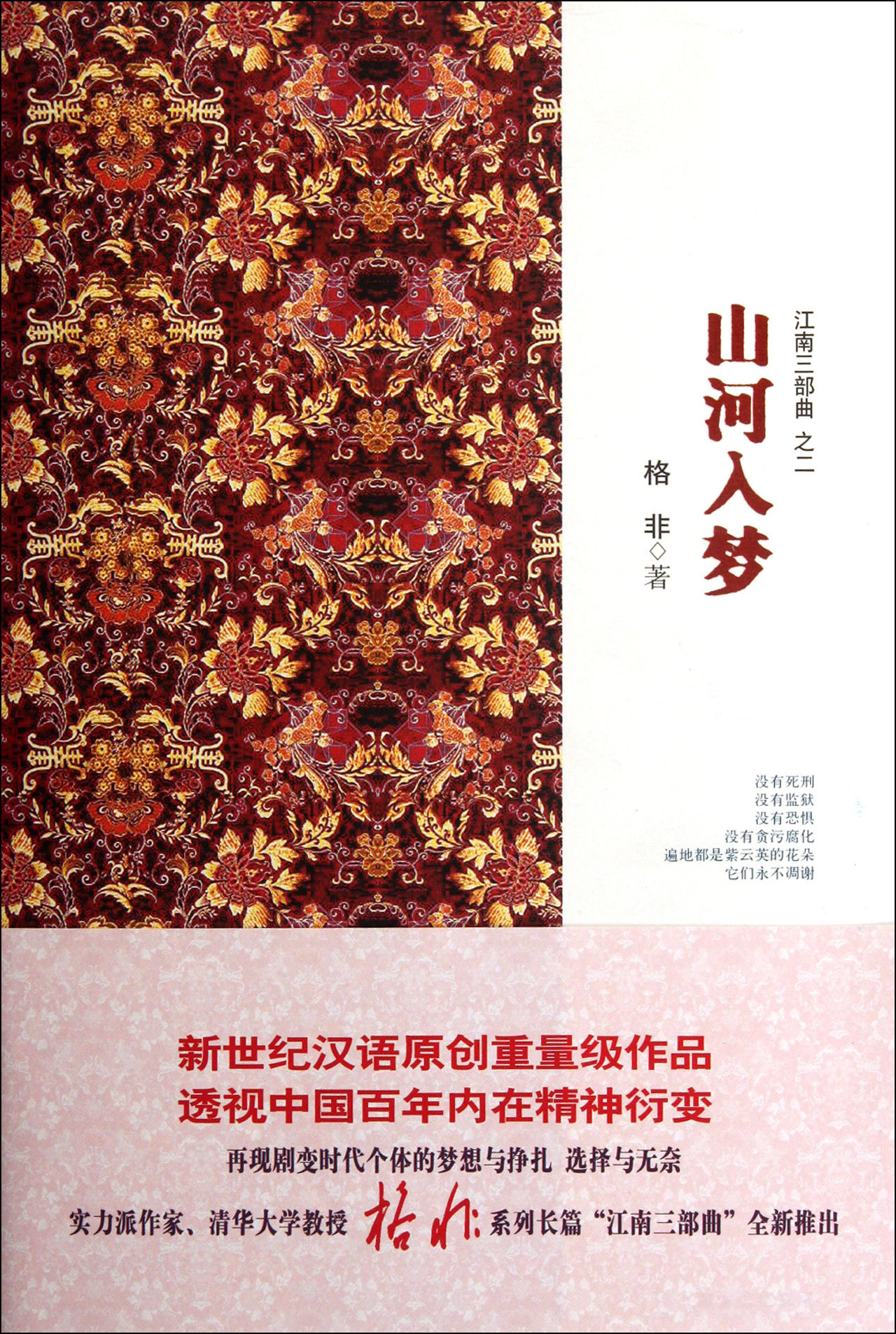 MY DREAM OF THE MOUNTAIN AND RIVER- JIANGNAN TRILOGY-2 (Chinese Edition)山河入梦 Ge Fei格非