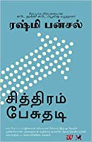 Connect The Dots - Tamil