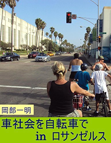 Bicycling Advocacy in Los Angeles  by  Kazuaki Okabe