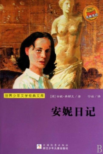 THE DIARY OF A YOUNG GIRL (The famous Chinese and foreign Series)  by  A. Frank