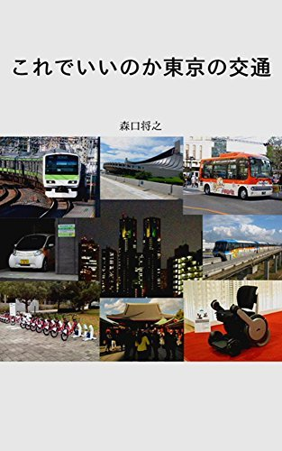 Think Tokyo Mobility: 70 Recommendations for Better 2020  by  Masayuki Moriguchi