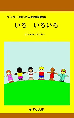 The Educational Picture Book of Colors Uncle Mackey by Uncle Mackey