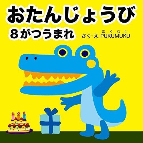 I was born in August Birth moon picture book  by  pukumuku