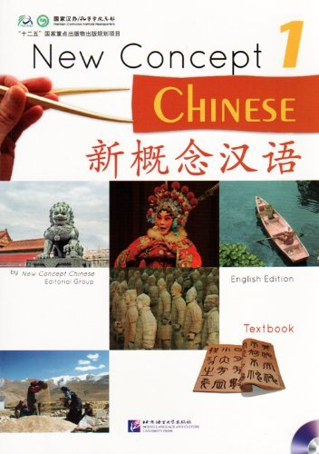 New Concept Chinese Textbook 1 (W/MP3) (English and Chinese Edition