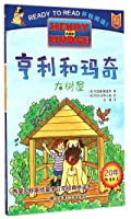 Henry and Mudge and the Tall Tree House 大树屋(英汉对照)(亨利和玛奇)