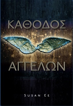 Angelfall Greek Language Edition Cover