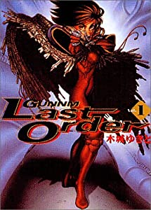 Gunnm Last Order, Tome 01