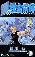 鋼の錬金術師 8 (Fullmetal Alchemist 8)