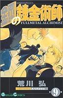 鋼の錬金術師 9 (Fullmetal Alchemist 9)