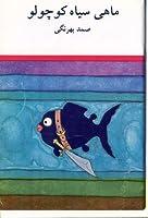 ماهی سیاه کوچولو